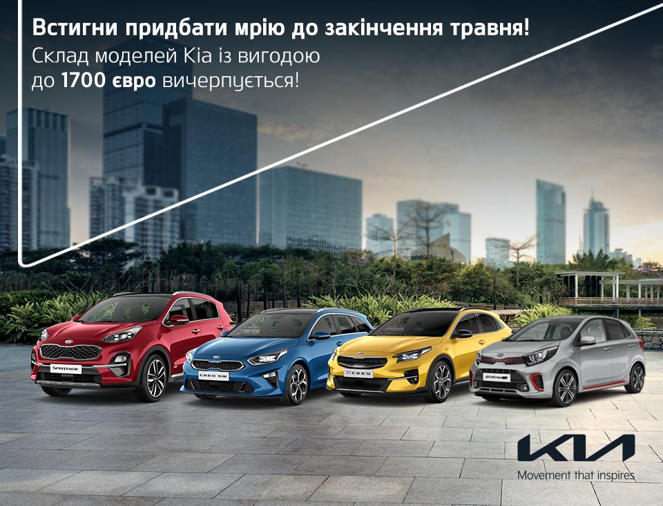 До кінця травня: KIA розпродає останні автомобілі 2020 року випуску з вигодою до €1700