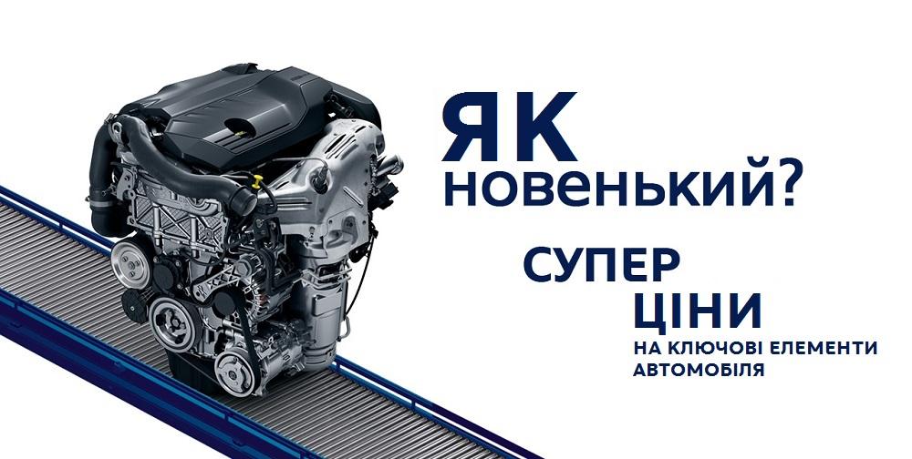 Власникам PEUGEOT та CITROЁN стали доступні нові мотори, АКПП і деталі підвіски майже за ціною ремонту
